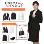 レディーススカートスーツ レンタルスーツ ブラックスーツ 大きいサイズ 30号 34号 38号