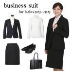 レディーススカートスーツ レンタルスーツ ブラックスーツ スーツ 大きいサイズ 30