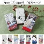 iPhone 6/6s 手帳型 ケース 人気の和柄7柄 日本製 【メール便可】