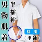 男物 肌着 Tシャツ半襦袢 半袖 夏用衿 高級天竺綿使用 【メール便可】