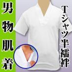 男物 肌着 Tシャツ半襦袢 半袖 ドライメッシュ生地 【メール便可】