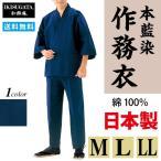 本藍染 作務衣 さむえ メンズ 和服 日本製 男性