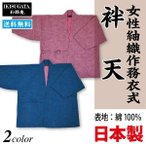 女性紬織 作務衣 さむえ レディース 和服 日本製