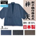 刺子織袢天 作務衣 さむえ メンズ 和服 日本製