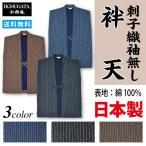 刺子織袖なし袢天 作務衣 さむえ メンズ 和服 日