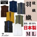 綾織 羽織 作務衣 さむえ メンズ 和服 日本製