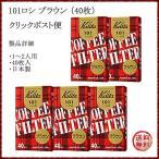 カリタ コーヒーフィルター 101ロシ ブラウン 1〜2人用(40枚)X 5箱入り  送料無料