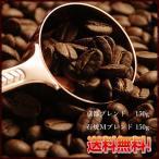 お試し 珈琲豆 コーヒー豆 ブレンドコーヒー 150g X 2袋  クリックポスト便