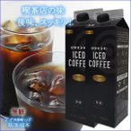 ショッピングお中元 お中元 2017 ギフト アイスコーヒー 1L×12本入 無糖 喫茶店の味 リキッドタイプ 送料無料