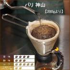 コーヒー豆 インドネシア  バリ神山 200g