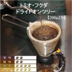 コーヒー豆 ブラジル 粉 ドリップ ギフト レギュラーコーヒー コーヒー豆 トミオ・フクダ ドライドオンツリー  200g