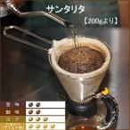 コーヒー豆 ドリップ 粉 ギフト レギュラーコーヒー  コーヒー豆  サンタリタ 200g