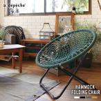 ハンモック チェアー 『ハンモック フォールディング チェア』 室内 アウトドア 椅子 インダストリアル ハンモックチェア カフェ風 折りたたみ