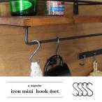 アイアン ミニフック 4セット 『アイアン ミニフック 4セットアイアン フック ミニ セット set S字フック 4個 インテリア パーツ 収納』