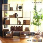 木製 ボックス  『プロック DIY クラフト ボックス シェルフ 750』diy 収納 箱 おしゃれ DIY 組み立て ボックスシェルフ