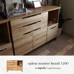 スプレム カウンター ボード 1200 『キッチンカウンタ− カウンターボード おしゃれ 木製 高さ 90cm 収納 日本製 キッチンボード レンジ台』