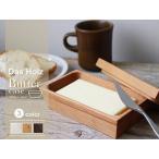 ダスホルツ バターケース 無垢材をくりぬいて作られた、木製のバター容器
