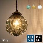 インターフォルム ペンダントライト ベリル 1灯 天井照明 ガラス製シェード クリア ブルー アンバー E17 LED電球付属 Beryl 取り寄せ商品