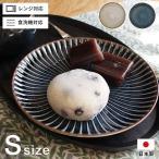 丸皿 約16cm 『窯変センダン プレート Sサイズ』 和食器 磁器 日本製 取り皿 メイン料理皿 カフェ パン皿 ワンプレート 柄 ギフト おしゃれ ディッシュ