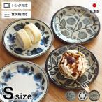 丸皿 約16cm 『クラシコ プレート Sサイズ』 洋食器 磁器 洋皿 日本製 取り皿 メイン料理皿 カフェ パン皿 ワンプレート 柄 ギフト おしゃれ ディッシュ
