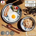 丸皿 約23cm 『クラシコ プレート Lサイズ』 メイン料理皿 カフェ ワンプレート 柄 洋食器 磁器 絵皿 パスタ皿 平皿 日本製 ギフト おしゃれ ディッシュ