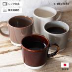 『マグカップ 塗り分け』カップ マグ 日本製 コーヒーカップ 磁器 珈琲 紅茶 コップ 無地 ホワイト ブラウン 飴色 グレー カフェ ギフト 食器 おしゃれ