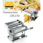 パスタマシーン 製麺機 ATL150 手動式