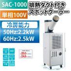 【送料無料】 ナカトミ NAKATOMI 排熱ダクト付き スポットクーラー SAC-1000 【スポットエアコン】【スポット】【工場】【代金引換不可】