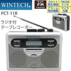 廣華物産 WINTECH ラジオ付テープレコーダー PCT-11R