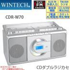 CDダブルラジカセ CDR-W70 ダブルカセット/外部音声入力/マイクミキシング/重低音機能搭載  ワイドFM対応 WINTECH/ウィンテック