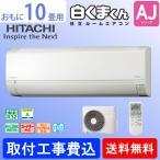 エアコン 日立 10畳用 白くまくん「RAS-AJ28G(W)」基本 工事費込み価格 HITACHI ルームエアコンAJシリーズ スターホワイト 単相100V 代引不可
