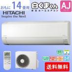 エアコン 日立 14畳用 白くまくん「RAS-AJ40G2(W)」 HITACHI ルームエアコンAJシリーズ スターホワイト 単相200V