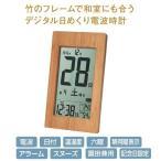竹の日めくり電波時計 T-8656 アデッソ