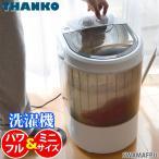 サンコー コンパクト洗濯機 一層式 洗濯2kg SWAMAFPU ミニサイズで一人暮らしやペット用にもおすすめ