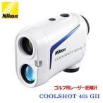 Nikon ニコン ゴルフ用レーザー距離計 クールショット COOLSHOT 40i GII 高低差対応モデル コンパクト 小型 携帯 ピンフラッグ測定 連続測定可能 代引不可