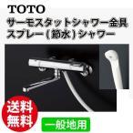 TOTO 浴室用混合栓 スプレー節水シャワー TMY240C 一般地用