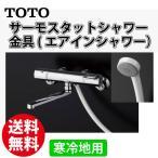 TOTO 浴室用混合栓 エアインシャワー TMY240EZ 寒冷地用