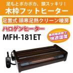送料無料 メトロ電気工業 ハロゲンフットヒーター MFH-181ET こたつ ヒーターユニット