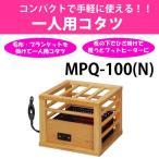 送料無料  一人用こたつ MPQ-100 N  メトロ電気工業