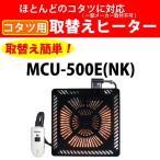 送料無料 こたつヒーターユニット メトロ電気工業 U字形カーボンヒーター MCU-500E(NK)ユアサこたつ推奨機器