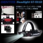 ジェントス モーションセンサーシリーズ GT-501D 1コ入
