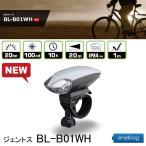 ジェントス バイクライト BL-B01WH LEDライト エネループ使用可能