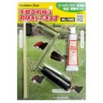 キンボシ ゴールデンスター 手動式芝刈機用研磨セット GL-100 手動芝刈機用研磨セット  メンテナンス