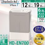 加湿器 HD-EN700-C 気化式加湿器 静音・省エネ・清潔トリプル除菌 木造和室12畳/プレハブ洋室19畳まで 日本製 ダイニチ/DAINICHI