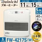 石油ファンヒーター ダイニチ FW-4217S(W) ウォームホワイト 木造11畳/コンクリート15畳 5.0Lタンク ecoモード/エコ DAINICHI