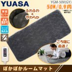 ホットマット YGM-50V(GY) グレー ホットカーペット 1畳/1人用 ぽかぽかルームマット ごろ寝マットにおすすめ ユアサ/YUASA