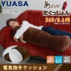 ホットクッション YSC-DC90V あったか電気クッション だくっしょん 抱き枕にもおすすめ90cmサイズ ユアサ/YUASA