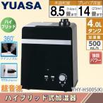 加湿器 YHY-H500S(BK) ハイブリッド式加湿器 木造和室8.5畳/プレハブ洋室14畳まで 超音波式ハイブリッド 360℃ツインノズル ユアサ/YUASA