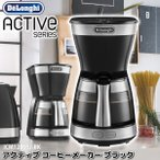 デロンギ コーヒーメーカー ICM12011J-BK インテンスブラック 1〜5杯用 おしゃれなアクティブシリーズ ペーパーレスフィルター ドリップ ICM12011JBK Delonghi