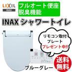 シャワートイレ イナックス INAX LIXIL CW-RW30 BB7 ブルーグレー フルオート便座 脱臭付き リモコン取付プレート プレゼント メール便発送
